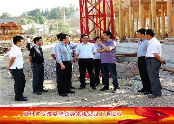 贵州省发改委等领导来我公司工地视察