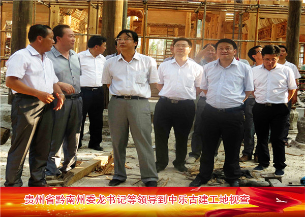 贵州省黔南州委龙书记等领导到中乐古建工地视察