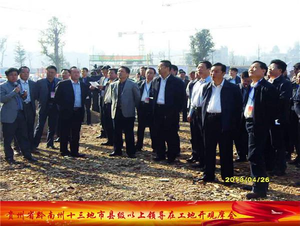 贵州省黔南州十三地市县级以上领导在中乐古建工地开观摩会